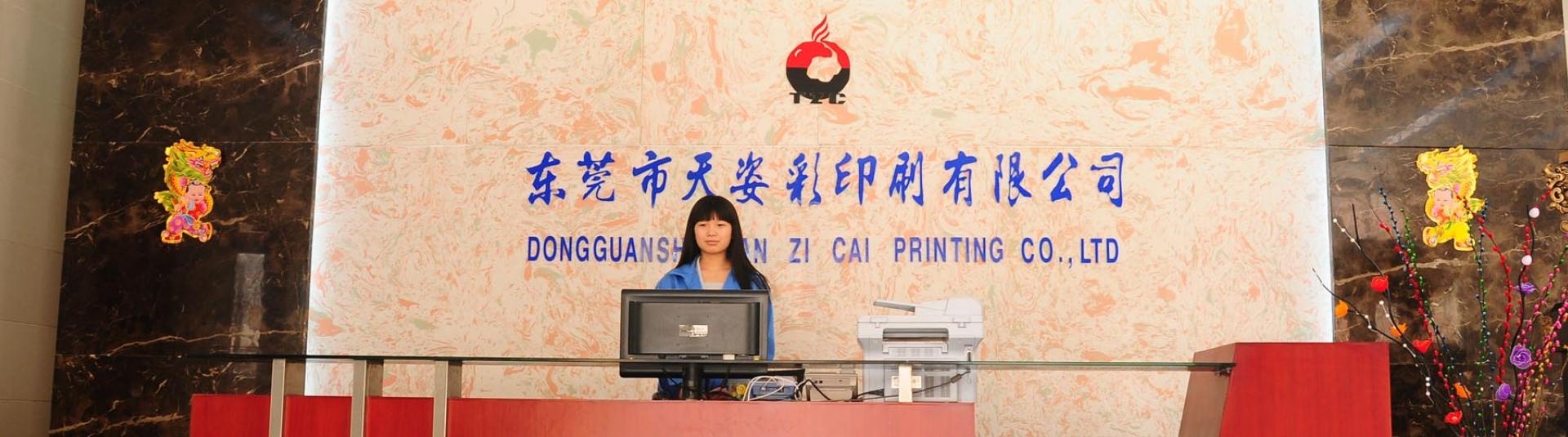 东莞市天姿彩印刷有限公司